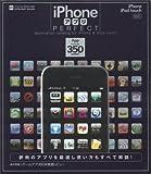 iPhoneアプリPERFECT―完全保存版!iPhoneユーザー必携の優良アプリカタログ (INFOREST MOOK PC・GIGA特別集中講座 317)