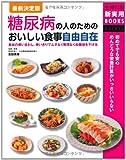 最新決定版 糖尿病の人のためのおいしい食事自由自在―食材の使いまわし、使いきりでムダなく無理なく血糖値を下げる (主婦の友新実用BOOKS) -