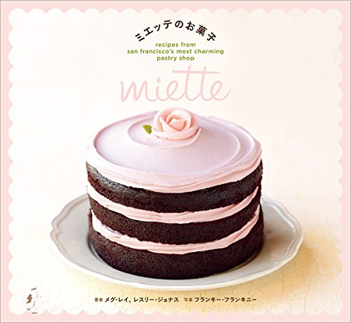 ミエッテのお菓子: miette recipes from san francisco's most charming pastry shop (一般書)
