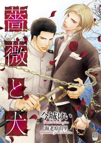 薔薇と犬 特別版 (シャレード文庫)