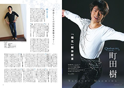 フィギュアスケート日本男子ファンブック Quadruple2015 (SJセレクトムック)