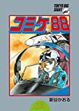 コミックマーケット 88