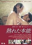 熟れた本能 [DVD]