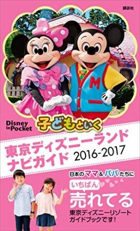 子どもといく 東京ディズニーランド ナビガイド 2016-2017 (Disney in Pocket)