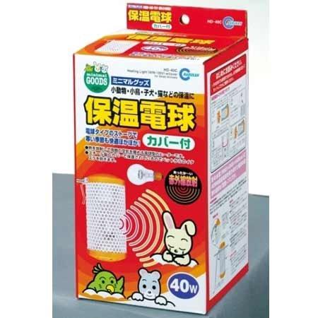 保温電球40W(カバー付) HD-40C