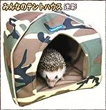 [レインボー]小動物用ハウスみんなのテントハウス迷彩