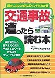 損をしないためのポイントがわかる 交通事故に遭ったら読む本