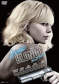 アトミック・ブロンド -ATOMIC BLONDE-