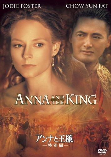 アンナと王様 (特別編) [DVD]