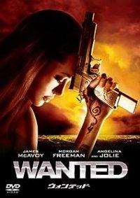 ウォンテッド -WANTED-