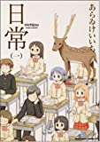 日常 1 (角川コミックス・エース 181-1)