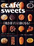 cafe-sweets (カフェ-スイーツ) vol.160 (柴田書店MOOK)