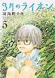 3月のライオン 5 (ジェッツコミックス)