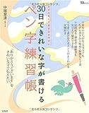 30日できれいな字が書けるペン字練習帳 (TJMOOK) [大型本] / 中塚 翠涛 (著); 宝島社 (刊)