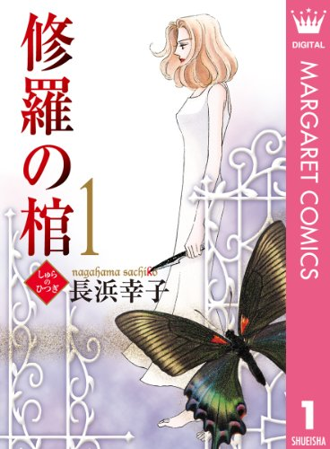 修羅の棺 1 (マーガレットコミックスDIGITAL)