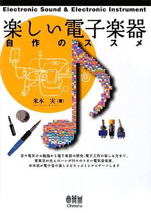 楽しい電子楽器―自作のススメ