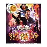 總舖師 (Blu-ray) (台湾版)