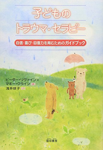 子どものトラウマ・セラピー―自信・喜び・回復力を育むためのガイドブック