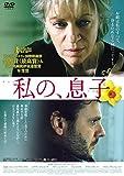 私の、息子 [DVD] 北野義則ヨーロッパ映画ソムリエのベスト2014第6位