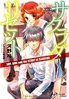 サクラダリセット7  BOY, GIRL and the STORY of SAGRADA (角川スニーカー文庫)