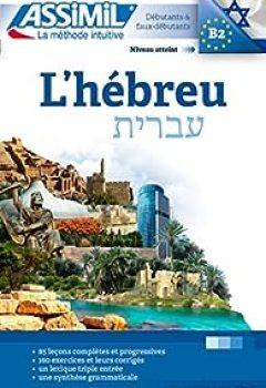 Livres Couvertures de L'hébreu
