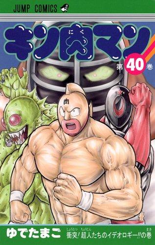 キン肉マン 40 (ジャンプコミックス)