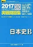 大学入試センター試験実戦問題集日本史B 2017 (大学入試完全対策シリーズ)