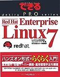 できるPRO Red Hat Enterprise Linux 7 (できるPROシリーズ)