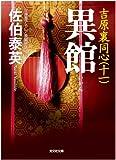 異館―吉原裏同心〈11〉 (光文社時代小説文庫)