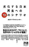 劣化する日本 再生への10のシナリオ (ディスカヴァー携書)