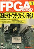 Interface (インターフェース) 増刊 FPGAマガジン 2013年 05月号 [雑誌]