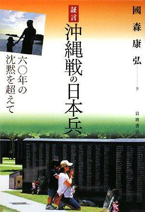 証言 沖縄戦の日本兵―六〇年の沈黙を超えて -