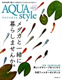 Aqua Styleアクアスタイル