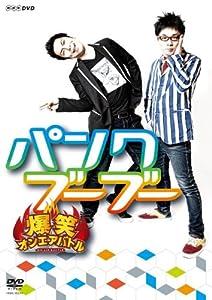 爆笑オンエアバトル パンクブーブー [DVD]