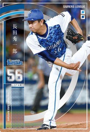 オーナーズリーグ24弾 / OL24 / ST / 長田秀一郎 / 横浜 / OL24 104