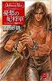 憂愁の妃将軍 デルフィニア戦記10 (C★NOVELSファンタジア)[Kindle版]