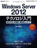 Windows Server 2012テクノロジ入門 (TechNet ITプロシリーズ)