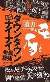 ダウンタウン vs ナイナイ最強考察 [単行本] / ラリー 遠田 (著); 晋遊舎 (刊)