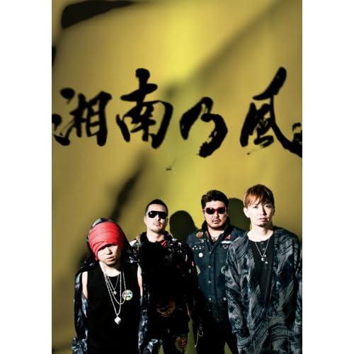 """表BEST""""金""""盤 通常盤 (CD+MIX CD) 『湘南乃風 ~Single Best~』"""