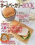 MartホームベーカリーBOOK (Mart MOOK) (光文社女性ブックス VOL. 132)