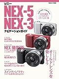 ソニーNEX-5/NEX-3ナビゲーションガイド―1420万画素ハイクオリティミラーレス一眼 (日本カメラMOOK)