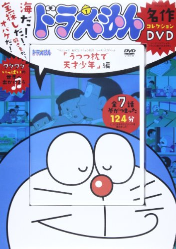 ドラえもんTVシリーズ名作コレクション2013 D/S 1 (小学館DVD)