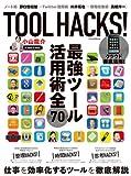 小山龍介 TOOL HACKS! (LOCUS MOOK)