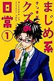 まじめ系クズの日常(1) (講談社コミックス月刊マガジン)