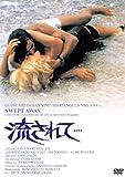 流されて… デジタル・リマスター版 [DVD]北野義則ヨーロッパ映画ソムリエのベスト1978年