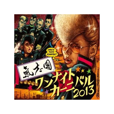 One Night Carnival 2013 (CD+DVD)をAmazonでチェック!