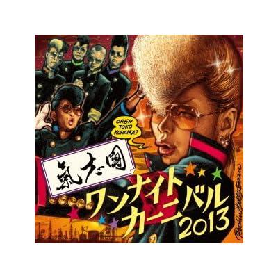 One Night Carnival 2013 (CD+DVD)をAmazonでチェック!