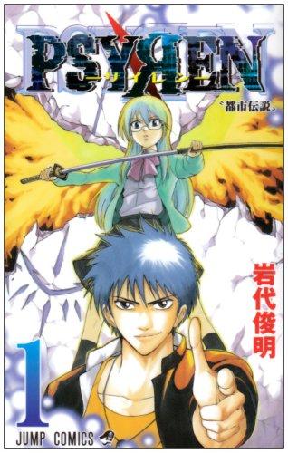PSYREN-サイレン- 1 (ジャンプコミックス)