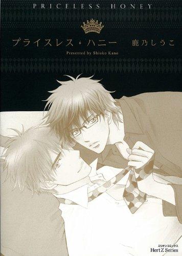 プライスレス・ハニー (ミリオンコミックス Hertz Series 117)