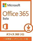 【購入者特典付き(2016/01/31まで)】Microsoft Office 365 Solo(1年版) [オンラインコード] [ダウンロード][Win/Mac/iPad対応](PC2台/1ライセンス)【国内正規品】